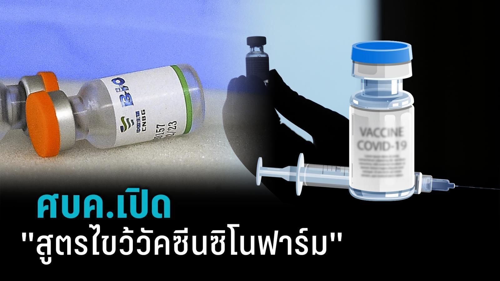 ศบค.เปิดสูตร ไขว้วัคซีนซิโนฟาร์ม