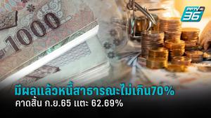 ราชกิจจาฯ  ประกาศ ขยายเพดานหนี้สาธารณะไม่เกิน 70%  คาด ณ สิ้นเดือน ก.ย. 2565 แตะ 62.69%