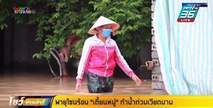 """พายุโซนร้อน """"เตี้ยนหมู่"""" ทำน้ำท่วมเวียดนาม"""