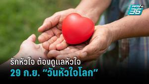 """29 ก.ย. """"วันหัวใจโลก"""" World Heart Day รักหัวใจ ต้องดูแลหัวใจ"""