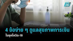 4 ข้อง่าย ๆ สำหรับการดูแลสุขภาพการเงินในยุคโควิด-19