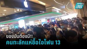 จีนห้างแทบแตก คนทะลักแห่ซื้อไอโฟน 13