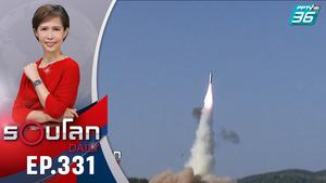 คาบสมุทรเกาหลีระอุอีกครั้ง เกาหลีเหนือทดสอบขีปนาวุธครั้งใหม่ | 28 ก.ย. 64 | รอบโลก DAILY