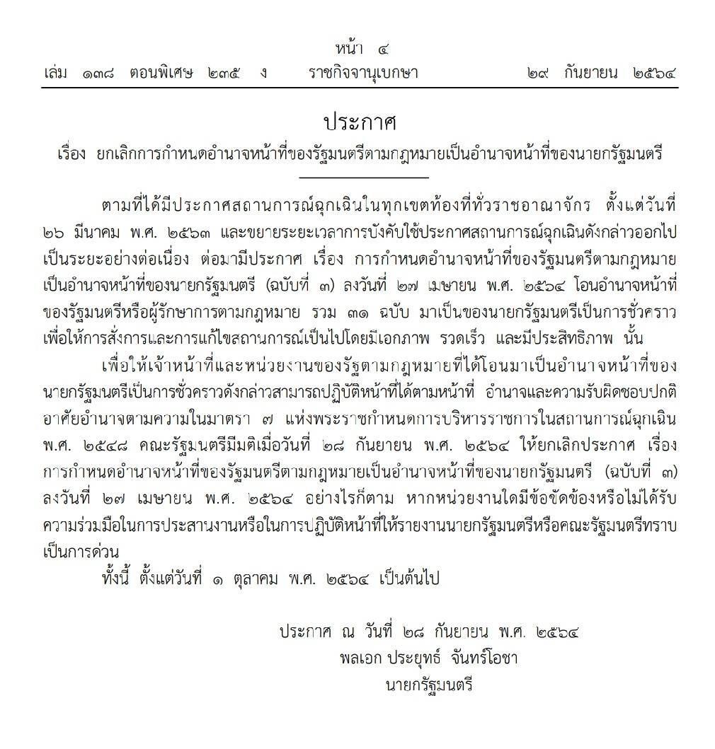 ราชกิจจาฯ ประกาศ 'บิ๊กตู่' คืนอำนาจ กม.31 ฉบับ คุมโควิดกลับไปให้รัฐมนตรี -  ต่อ พ.ร.ก.ฉุกเฉิน : PPTVHD36