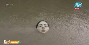 ศิลปินวางหุ่นเด็กจมน้ำในแม่น้ำสเปน