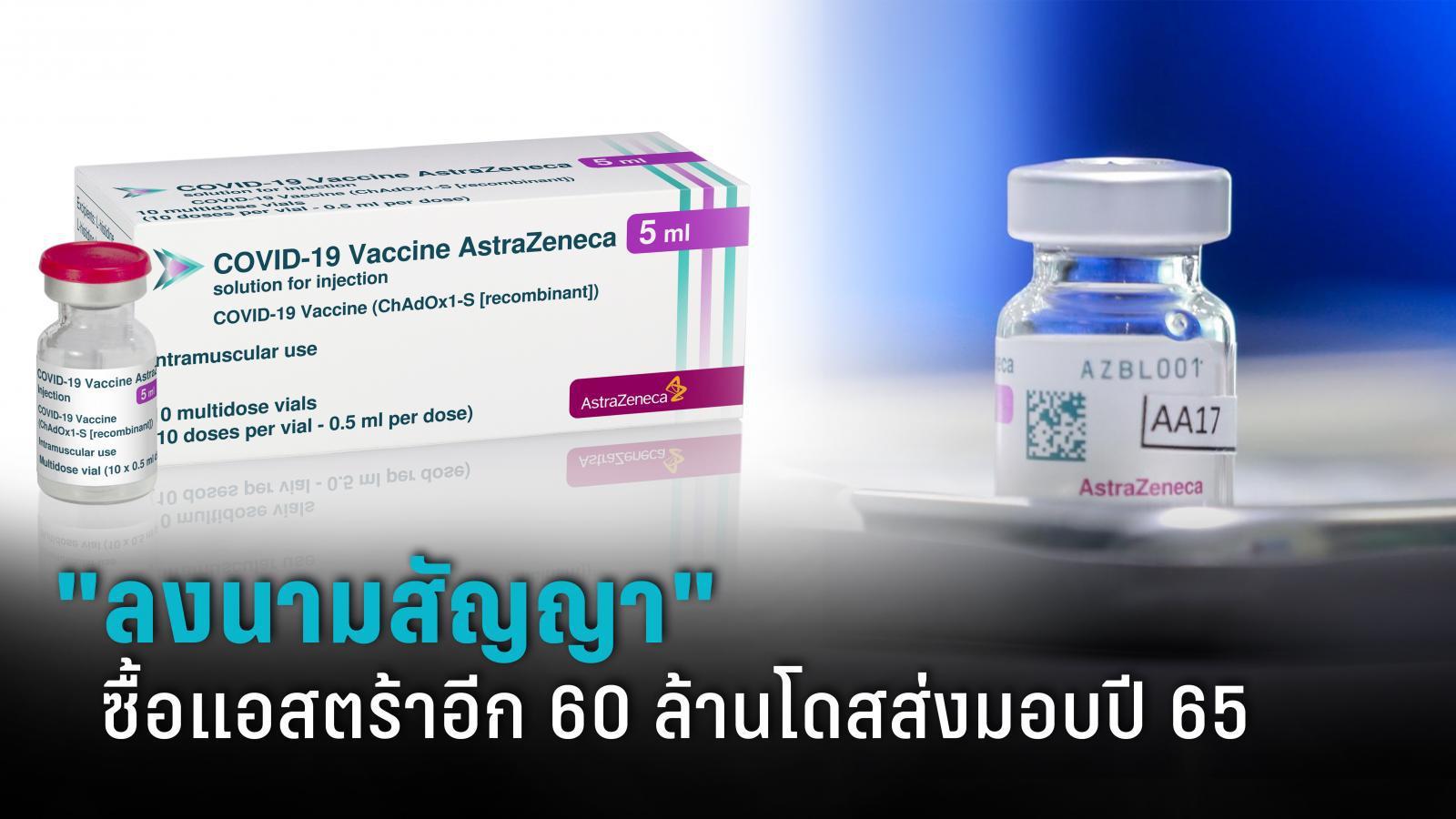แอสตร้าฯ ลงนามสัญญาไทยซื้อวัคซีนโควิด-19 ปี 65 อีก 60 ล้านโดส : PPTVHD36
