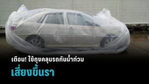 เตือน! ใช้ถุงคลุมรถกันน้ำท่วม เสี่ยงขึ้นรา