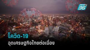 """โควิด-19 ฉุดเศรษฐกิจไทย ส.ค .64  """"ชะลอตัว"""" ดุลการค้าติดลบ  4 หมื่นล้านบาท"""