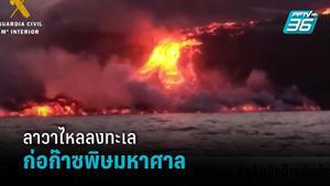 """ลาวาภูเขาไฟ """"คุมเบร วีฮา"""" ไหลลงทะเล ก่อก๊าซพิษมหาศาล สเปนประกาศเตือนภัย"""