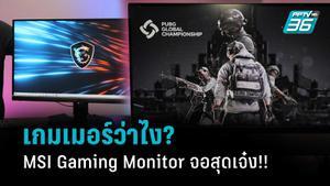 เล่นเกมไม่สะดุด MSI eSports Gaming Monitor จัดให้!! กับคุณสมบัติสุดเจ๋ง