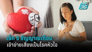 เช็ก 5 สัญญาณเตือนที่บ่งบอกอาการเสี่ยงเป็นโรคหัวใจ