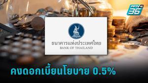 คงอัตราดอกเบี้ยนโยบาย 0.5%