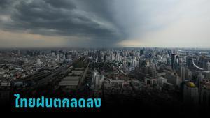 อุตุฯ เผย ไทยมีปริมาณฝนลดลง ตกร้อยละ 30 -40 ของพื้นที่