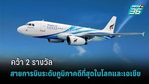 บางกอกแอร์เวย์ส คว้า 2 รางวัล สายการบินระดับภูมิภาคที่ดีที่สุดในโลกและเอเชีย