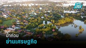 น้ำท่วมย่านเศรษฐกิจ ชาวบ้านอพยพนอนริมถนน