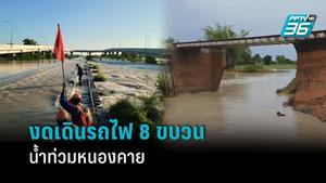 รฟท. งดเดินรถไฟ 8 ขบวน เหตุน้ำท่วมรางหนองคาย - คอสะพานชำรุด