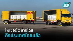 ไฟเซอร์ถึงไทย 2 ล้านโดส ล็อตแรกจาก 30 ล้านที่สั่งซื้อ 'อนุทิน' เผยแผนฉีด