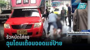 สองแถวรัวหมัดใส่ลุงล้มกองกับพื้น หลังโดนเตือนจอดแช่ป้ายรถเมล์ อ้างปกป้องลูก 2 เดือน