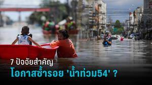 """7 เหตุผล ปัจจัยสำคัญ เปรียบเทียบน้ำท่วมปีนี้ โอกาสซ้ำรอย """"น้ำท่วม 54"""" หรือไม่?"""