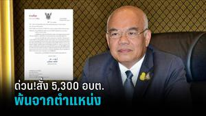ด่วน! มหาดไทย ออกหนังสือให้ นายก -สมาชิก 5,300 อบต.พ้นตำแหน่ง กกต.เปิดปฏิทินเลือกตั้ง