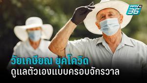 คนวัยเกษียณ ใช้ชีวิตในยุคโควิดควรปรับตัว ดูแลตัวเองขั้นสุดตามหลัก Universal Prevention 10 ข้อ