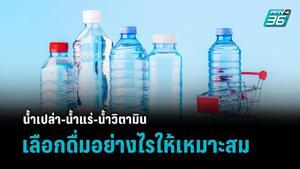 น้ำเปล่า-น้ำแร่-น้ำวิตามิน เลือกดื่มอย่างไรให้เหมาะสม