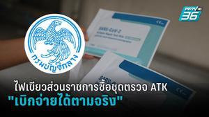 ส่วนราชการซื้อชุดตรวจโควิด-19  ATK สามารถเบิกจ่ายได้