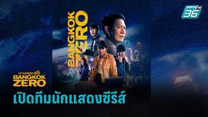 """รู้จักทีมนักแสดง ซีรีส์""""Bangkok Zero บางกอกซีโร่"""" ใครกันที่อยากจะ SET ZERO กรุงเทพ!"""