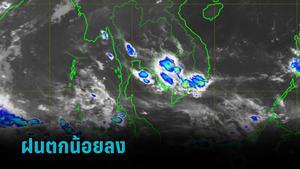 อุตุฯ เผย ไทยมีปริมาณฝนลดลง-กทม.ตกร้อยละ 30 ของพื้นที่
