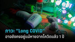 """พบ """"ภาวะลองโควิด (Long COVID)"""" อาจคงอยู่แม้หายจากโควิด-19 แล้ว 1 ปี"""