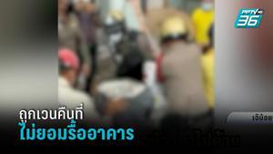 ชุลมุนหญิง 3 คนถูกเวนคืนที่ไม่ยอมรื้ออาคาร