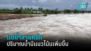 ภาพรวมน้ำวันนี้ยังน่าห่วง ต้องเฝ้าระวังแม่น้ำสายหลัก - อ่างเก็บน้ำ 12 แห่ง