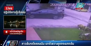 อุทาหรณ์! สาวเข็นรถจอดขวาง แต่ไหลลงเนิน ถูกอัดกระแทกเสาไฟเจ็บ