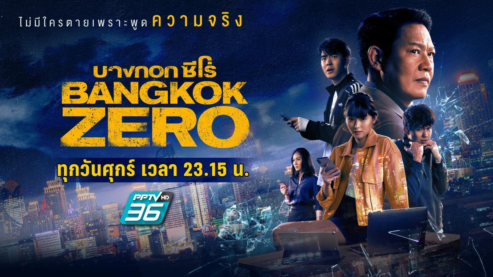 Bangkok Zero บางกอก ซีโร่