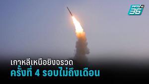 เกาหลีเหนือทดสอบยิงขีปนาวุธครั้งที่ 4 ในรอบไม่ถึงเดือน
