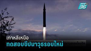 ยิงไม่หยุด! เกาหลีเหนือ ทดสอบขีปนาวุธต่อต้านอากาศยาน