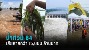 """""""น้ำท่วม 64 """" ประเมินความเสียหาย กว่า 15,000 ล้านบาท"""