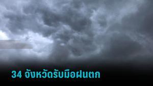 อุตุฯ เตือน 34 จังหวัดรับมือฝนตกเฉลี่ยร้อยละ 30-40 ของพื้นที่