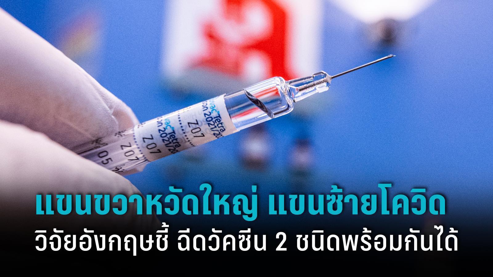 """แขนขวาหวัดใหญ่แขนซ้ายโควิด"""" อังกฤษวิจัยฉีดวัคซีน 2 ชนิดพร้อมกันได้ :  PPTVHD36"""