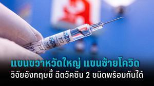 """""""แขนขวาหวัดใหญ่แขนซ้ายโควิด"""" อังกฤษวิจัยฉีดวัคซีน 2 ชนิดพร้อมกันได้"""