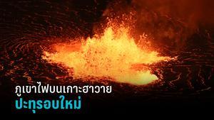 ภูเขาไฟบนเกาะฮาวาย ปะทุรอบใหม่ ยกระดับเตือนภัยประชาชน