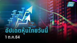หุ้นไทยวันนี้ (1 ต.ค.64)  ปิดการซื้อขาย -8.36จุด