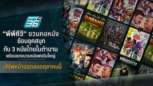 """""""พีพีทีวี"""" ชวนคอหนัง ย้อนยุคสนุกกับ 3 หนังไทยในตำนาน พร้อมยกขบวนหนังฟอร์มใหญ่ เสิร์ฟหน้าจอตลอดตุลาคมนี้"""