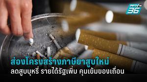 """""""ปรับโครงสร้างภาษียาสูบใหม่"""" มีผลบังคับใช้ 1 ต.ค. 2564"""