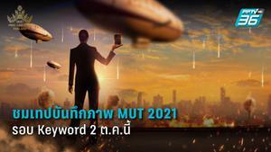 """ห้ามพลาด! ชมเทปบันทึกภาพการแข่งขัน รอบ Keyword """"Miss Universe Thailand 2021"""" บนแพลตฟอร์มออนไลน์ """"พีพีทีวี"""" 2 ต.ค.นี้"""