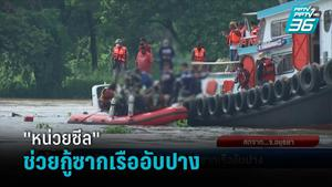 """ปฏิบัติการ """"หน่วยซีล""""ช่วยกู้ซากเรืออับปาง ยังติดอุปสรรคน้ำแรง"""