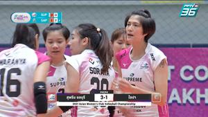 ไฮไลท์ | พีพีทีวี วอลเลย์บอลสโมสรหญิง ชิงแชมป์เอเชีย | สุพรีม ชลบุรี 3 - 1 ไซปา | 1 ต.ค. 64
