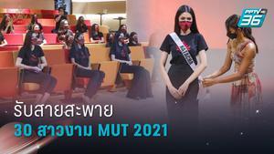 ประมวลภาพ 30 สาวงาม Miss Universe Thailand 2021 รับสายสะพาย