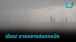 เตือน! ภาคกลางฝนหนัก กรมอุตุฯ พยากรณ์อากาศวันนี้ประเทศไทยมีฝนคะนอง