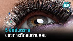 รู้ 5 ข้อเสีย - อันตราย จากการใช้ขนตาปลอมเป็นประจำ